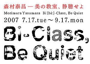 070701_banner_morimura_