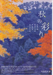 Akinoirodoriblog