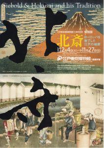 Hokusaiblog