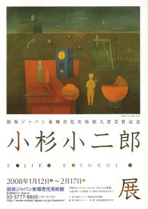 Kosugiblog