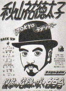 Jikototasya1akiyama