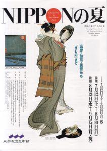 Nihonnnonatu0001blog