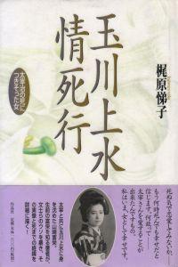 Tamagawajyusuuiblog