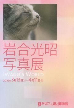 Iwagoublog