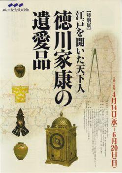 Tokugawaiaiblog