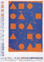 Nakazato0001