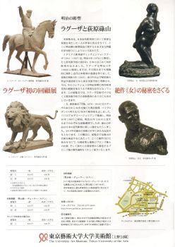 Raguroku0001