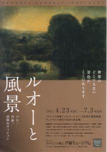 Ruofuukei