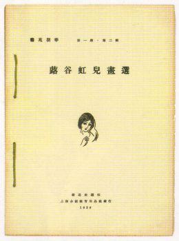 魯迅「蕗谷虹児画選」(復刻)
