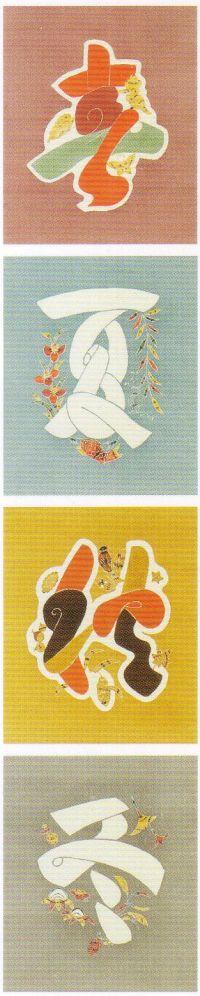 Serizawa0001syunnka