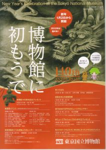 Touhaku2012
