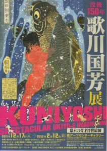 Kuniyosimori0001