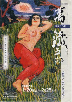 Yorozublog