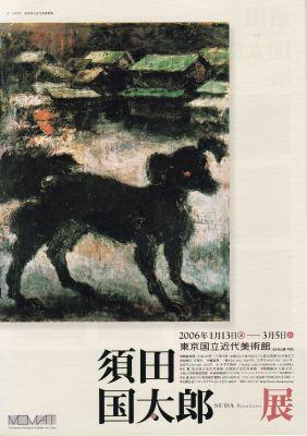 sudakunitarou10001blog