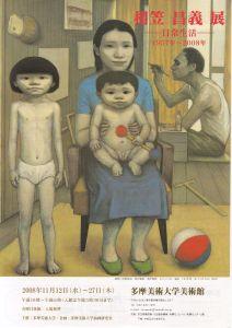 相笠昌義展 日常生活-1957年~2008年: 雑感ノート mako