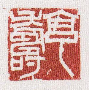 生誕百年記念 小林斗盦 篆刻の軌跡 ―印の世界と中国書画コレクション ...